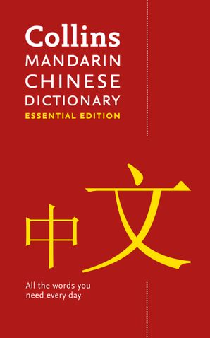 Collins Mandarin Chinese Essential Dictionary Paperback  by No Author